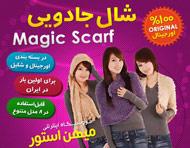 شال جادویی Magic Scarf